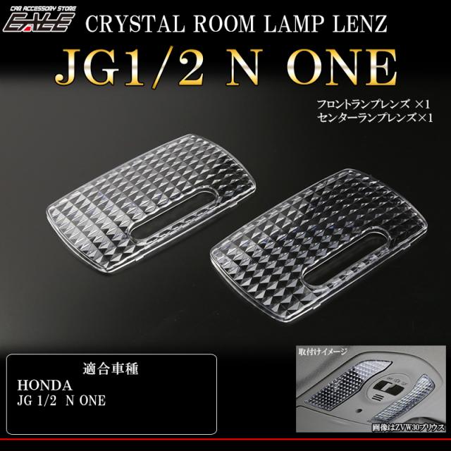 JG1 JG2 N ONE クリスタル ルームランプ レンズ 2pc ( R-346 )