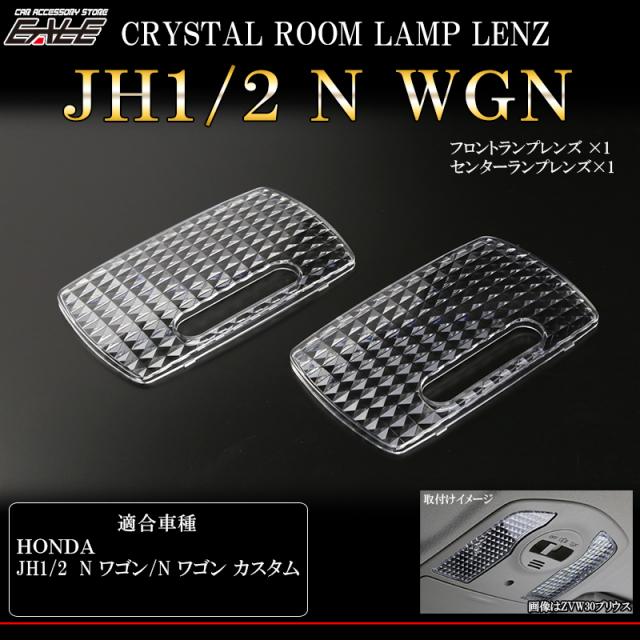 JH1 JH2 N ワゴン クリスタル ルームランプ レンズ 2pc ( R-346 )