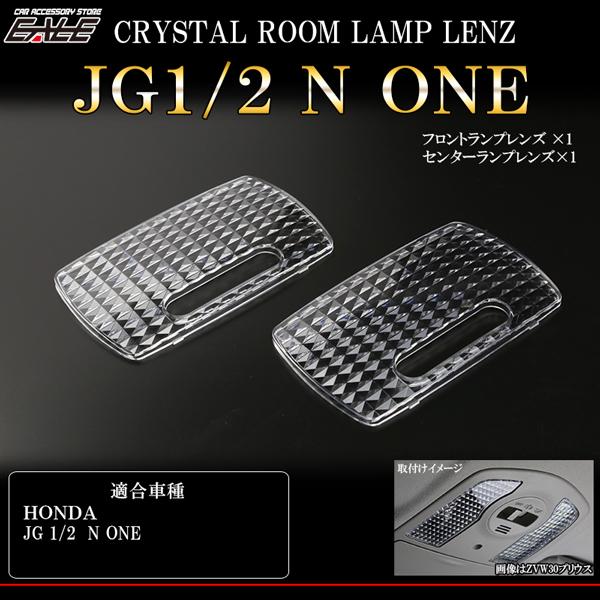 JG1 JG2 N ワン ルームランプ クリスタル レンズ カバー LED ルームランプの輝きアップ R-346-B