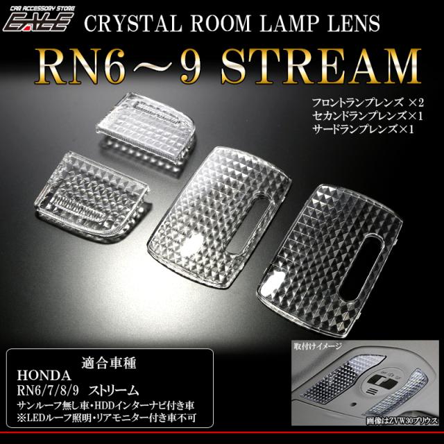 RN ストリーム クリスタル ルームランプ レンズ カバー サンルーフ無し HDDインターナビ付き車用 R-347-B