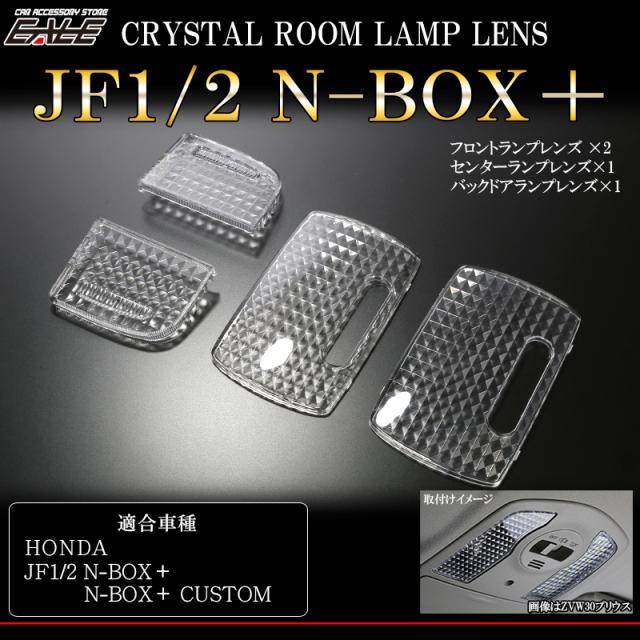 JF1 JF2 N-BOX+  N-BOX+ カスタム クリスタル ルームランプ レンズ カバー R-347