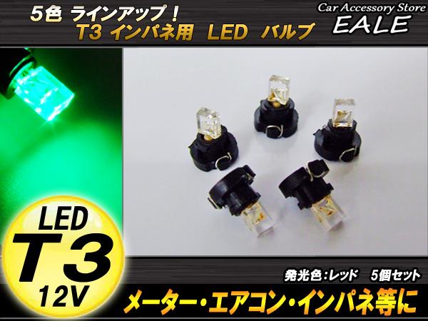 【ネコポス可】 インパネ球 5個セット T3 1LED グリーン メーターエアコンスイッチ等 ( R-35)