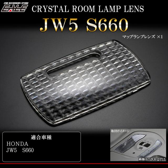 JW5 S660 クリスタル ルームランプ レンズ カバー  R-350