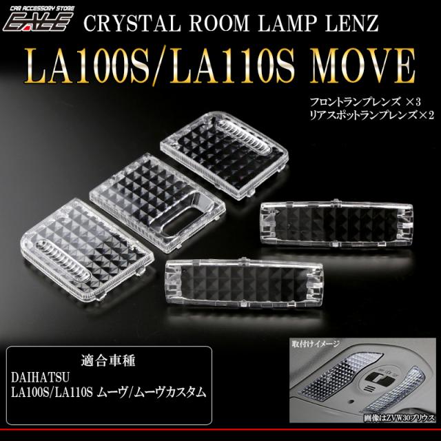 LA100S LA110S ムーヴ クリスタル ルームランプ レンズ ( R-351 )