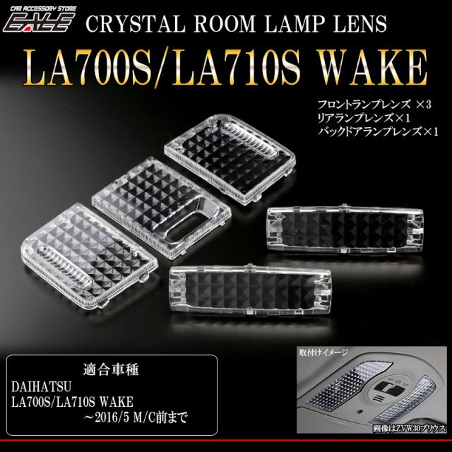 LA700S LA710S ウェイク MC前 クリスタル ルームランプ レンズ R-351