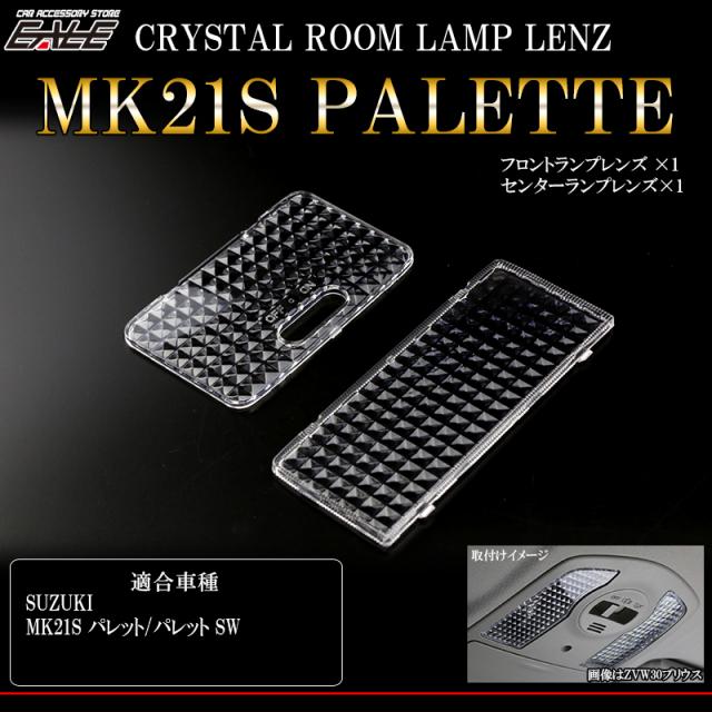 MK21S パレット SW含む クリア クリスタル ルームランプ レンズ ( R-356 )