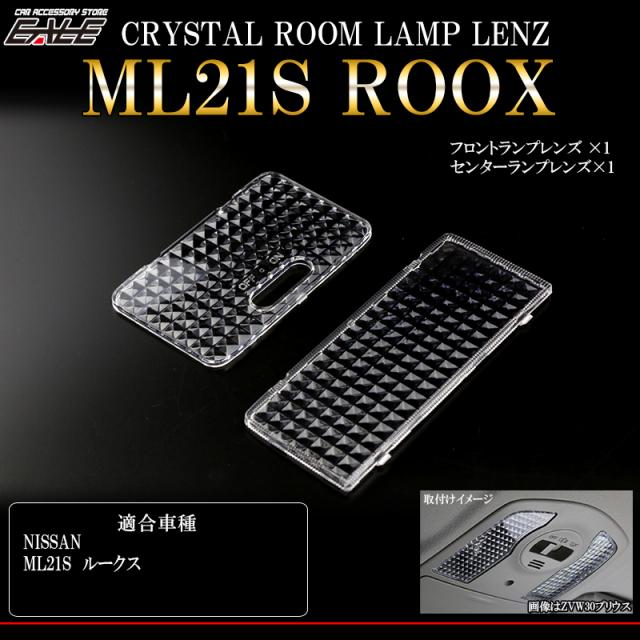 ML21S ルークス クリスタル ルームランプ レンズ ( R-356 )