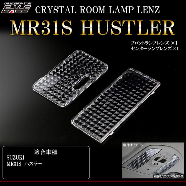 MR31S ハスラー クリア クリスタルルームランプ レンズ ( R-356 )