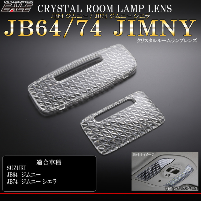 JB64 ジムニー JB74 ジムニー シエラ クリスタル ルームランプ レンズ クリア 2点セット R-357