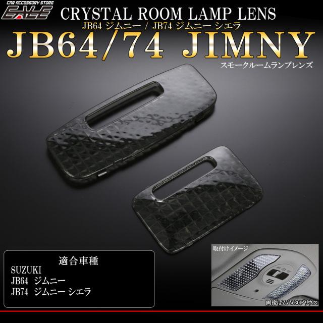 JB64 ジムニー JB74 ジムニー シエラ クリスタル ルームランプ レンズ スモーク 2点セット R-358