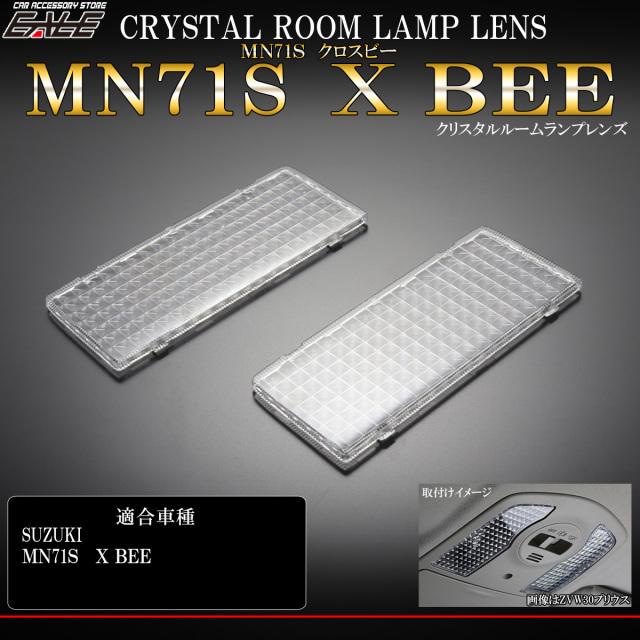 MN71S X BEE クロスビー クリスタル ルームランプ レンズ カバー LED ルームランプの輝きアップ R-359
