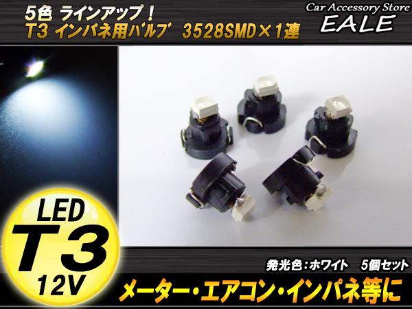 インパネ球 5個セット T3 1LED ホワイト メーターエアコンスイッチ等 ( R-36 )