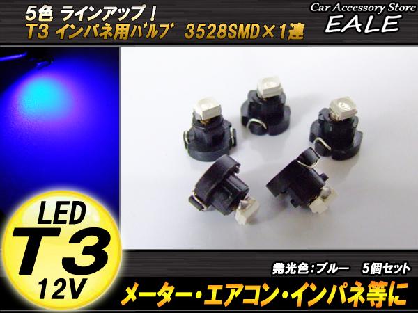 インパネ球 5個セット T3 1LED ブルー メーターエアコンスイッチ等 ( R-37 )