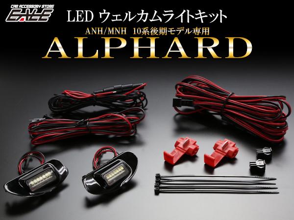 エスティマ 50系 専用設計 LED ウェルカムライト ウェルカムランプ ウインカーミラー ハイブリッド R-373