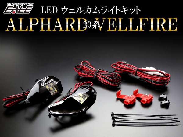 20系アルファード/ヴェルファイア専用 LEDウェルカムライトR-372