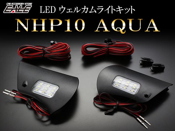トヨタ NHP10 アクア AQUA 専用設計 LEDウェルカムライト R-374