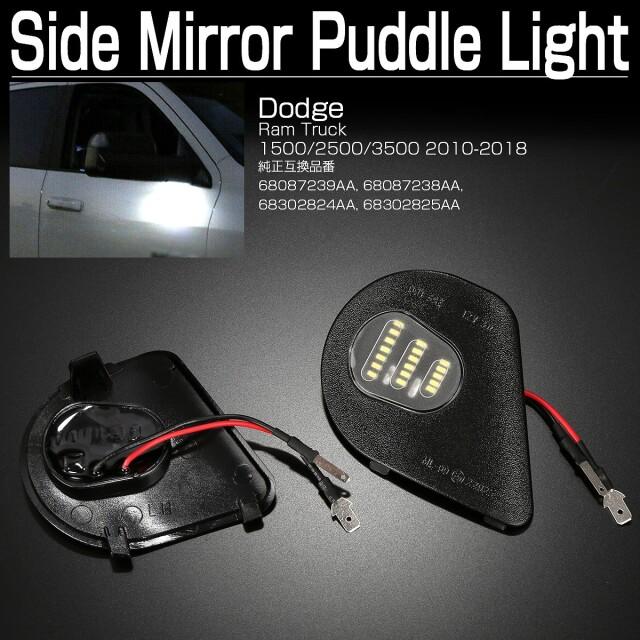 ダッジ ラム トラック 1500 2500 3500 汎用 LED サイドミラー パドルライト アプローチランプ ウェルカムランプ 2個入り R-377