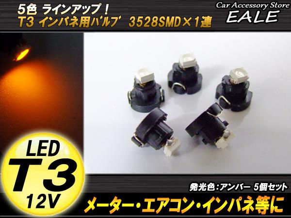 インパネ球 5個セット T3 1LED アンバー メーターエアコンスイッチ等 ( R-38 )