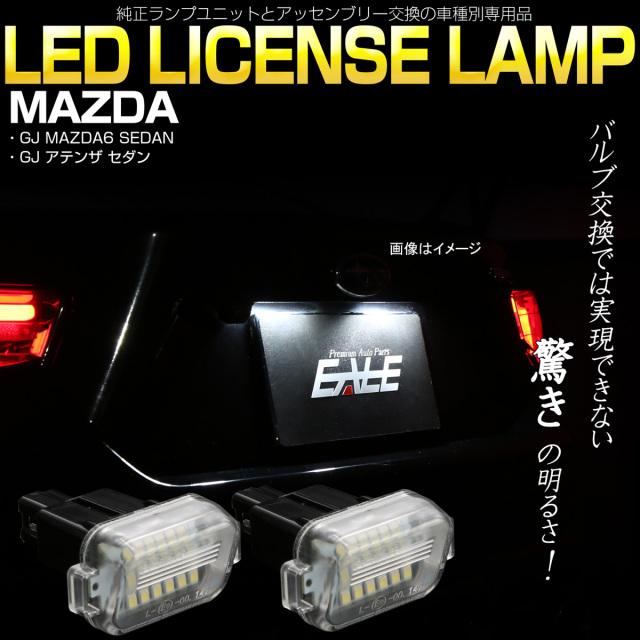 GJ系 アテンザ セダン LED ライセンスランプ ナンバー灯 6500K ホワイト 車種別専用設計品 R-397