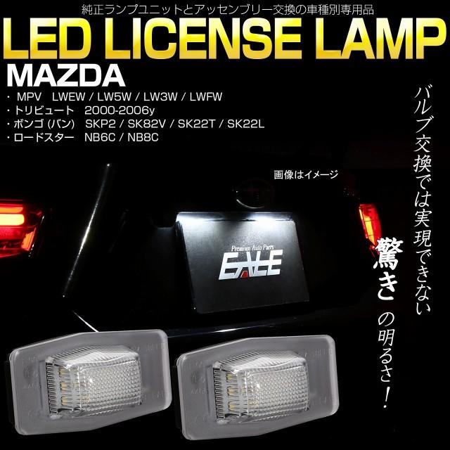 マツダ NB6C NB8C ロードスター LW系 MPV SK系 ボンゴ バン LED ライセンスランプ ナンバー灯 6500K ホワイト R-399