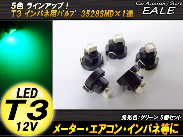 インパネ球 5個セット T3 1LED グリーン メーターエアコンスイッチ等 ( R-40 )