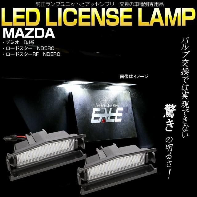 マツダ ロードスター ND5RC ロードスターRF NDERC DJ系 デミオ LED ライセンスランプ ナンバー灯 6500K ホワイト R-400