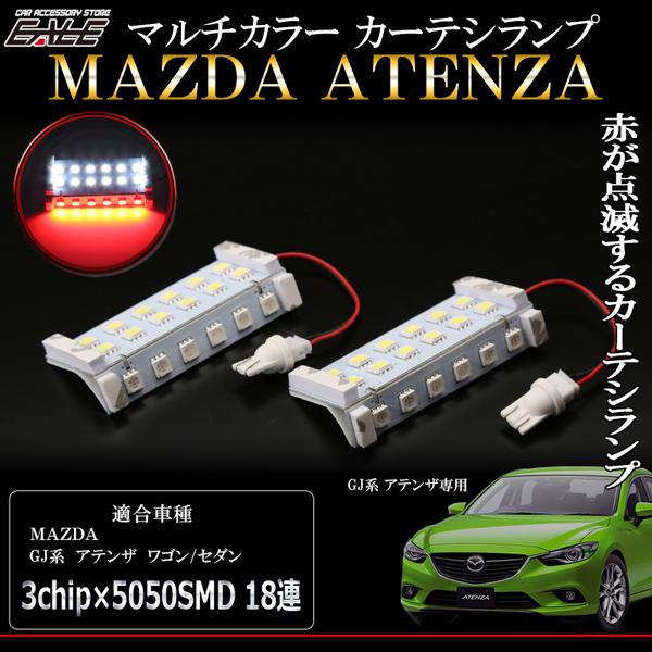 マツダ GJ系 アテンザ マルチカラー LED カーテシランプ ワゴン セダン対応 ホワイト レッド R-402