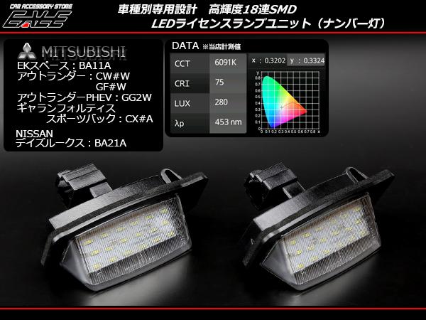 デイズ ルークス BA21A EKスペース BA11A LED ライセンスランプ ナンバー灯 R-403
