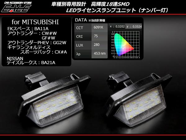 ギャラン フォルティス Sバック CX系 LED ライセンスランプ ナンバー灯 R-403