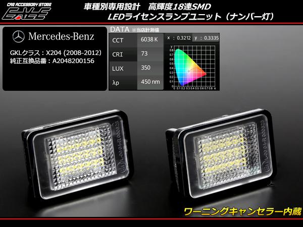 メルセデス ベンツ GLKクラス X204 前期専用 LED ライセンスランプ ナンバー灯 R-405