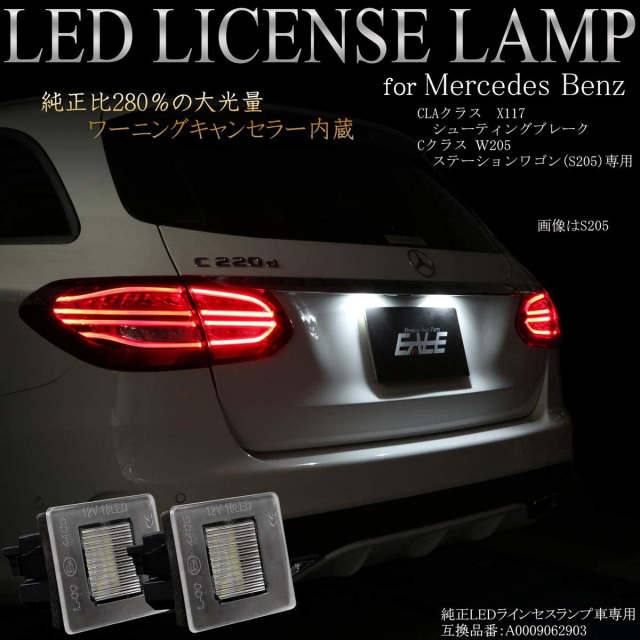 メルセデス ベンツ LED ライセンスランプ CLAクラス X117 Cクラス S205 ナンバー灯 ユニット 6500K R-406-S