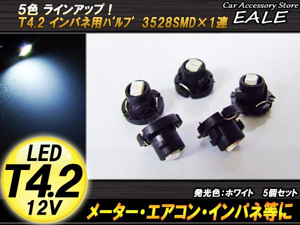 インパネ球 5個セット T4.2 1LED ホワイト メーターエアコンスイッチ等 ( R-41 )