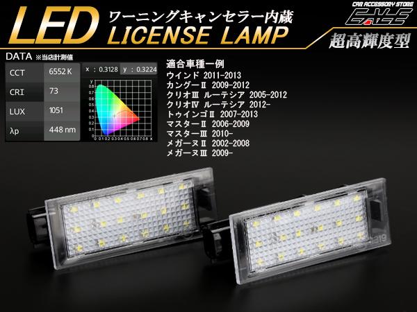 ルノー LED ライセンスランプ マスター2 3 ルーテシア R-410