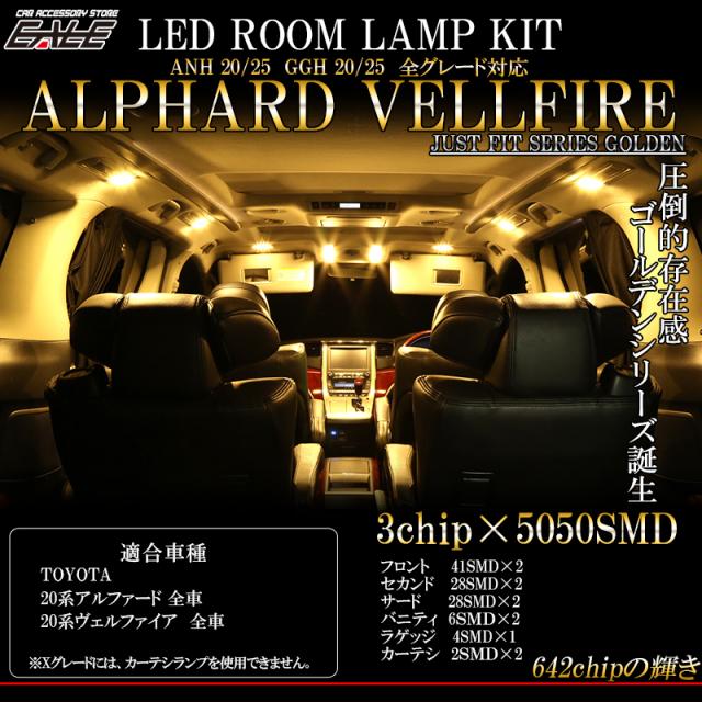 圧倒的高級感 ゴールデンシリーズ 前期 後期対応 20系 アルファード ヴェルファイア 3000K 電球色 ルームランプ 11点セット ANH20 25 GGH20 25 R-412