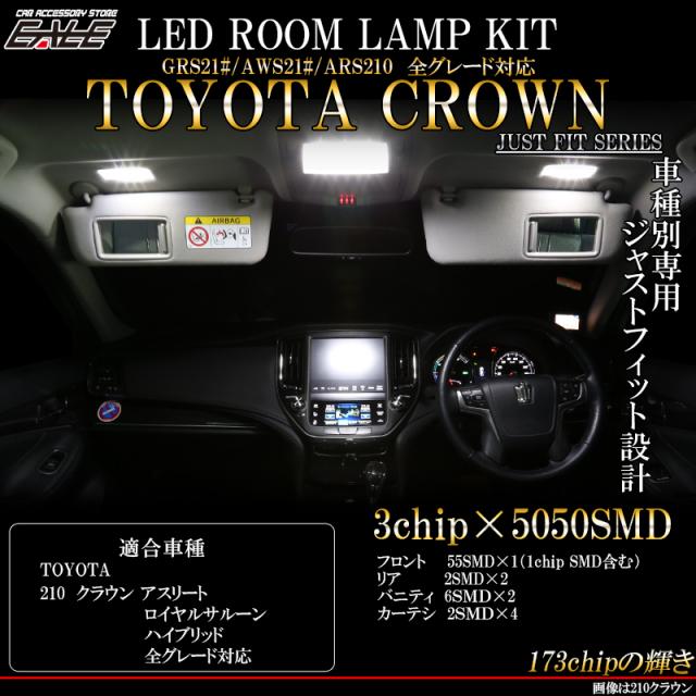 210系 クラウン LED ルームランプ ハイブリットも対応 R-413