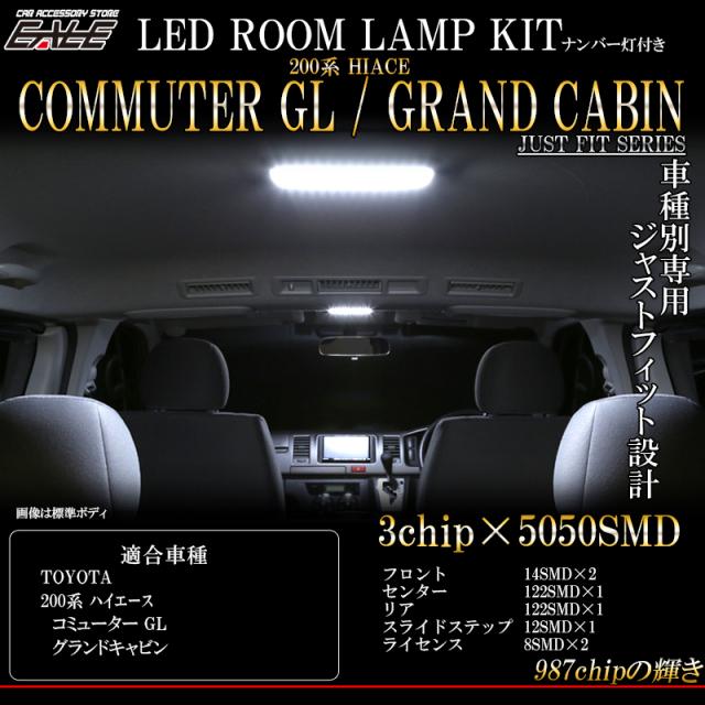 トヨタ 200系 ハイエース グランドキャビン コミューターGL 専用設計 LED ルームランプ キット 純白 ホワイト R-415