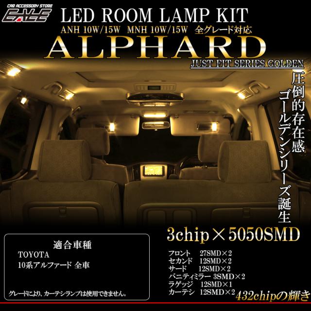 トヨタ 10系 アルファード 専用設計 電球色 3000K LED ルームランプ 11点セット ANH10W MNH10W ATH10W ゴールデンシリーズ 前期 後期 対応 R-417