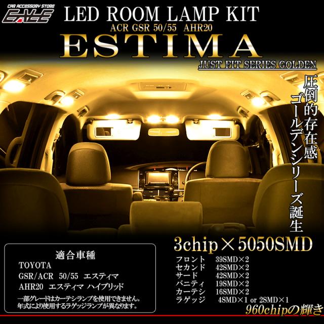 50系 エスティマ LED ルームランプ 3000K 電球色 HVも対応 R-418