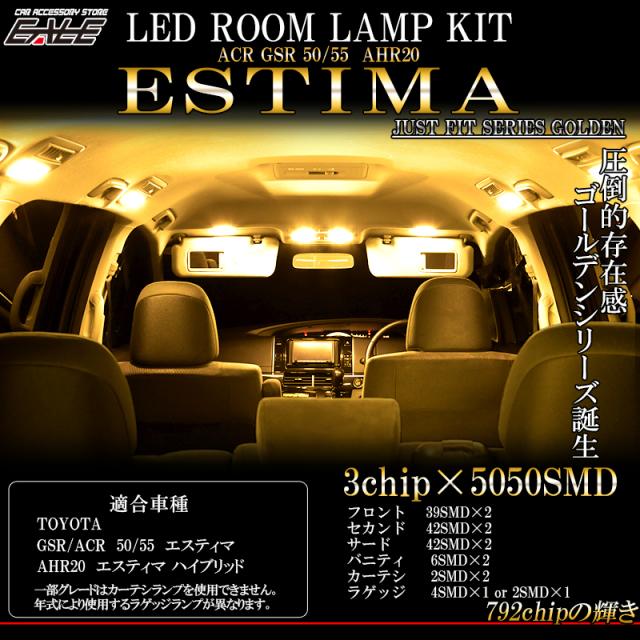 50系 エスティマ LED ルームランプ 3000K 電球色 ハイブリッド可 全年式適合 ウォームホワイト R-418