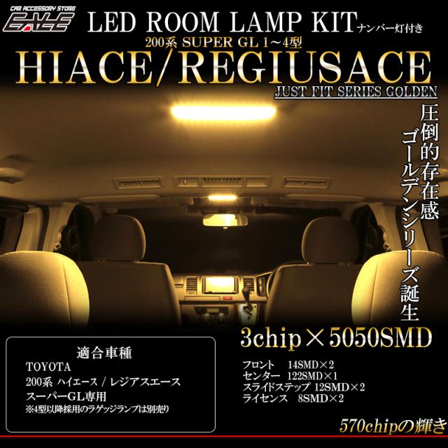トヨタ 200系 ハイエース   レジアスエース LED ルームランプ キット 3000K 電球色 スーパーGL 専用 1型 2型 3型 4型 対応 R-419