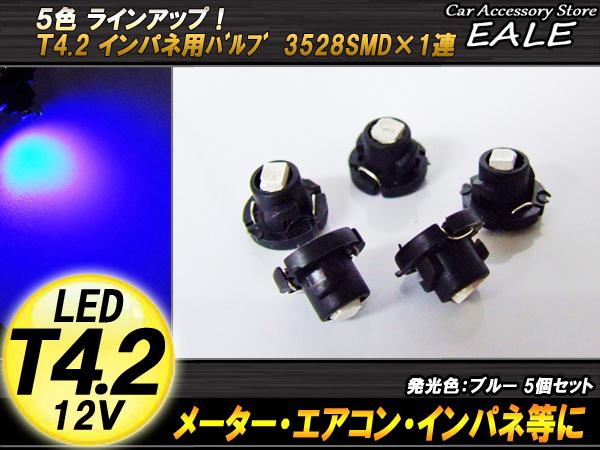 インパネ球 5個セット T4.2 1LED ブルー メーターエアコンスイッチ等 ( R-42 )