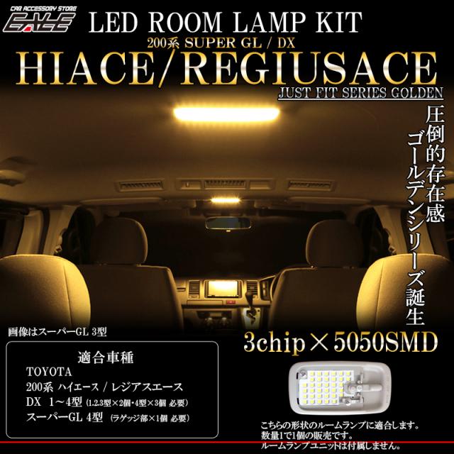トヨタ 200系 ハイエース   レジアスエース LED ルームランプ 電球色 3000K DX デラックス 専用 1型 2型 3型 スーパーGL 4型 ラゲッジランプ 対応 R-420