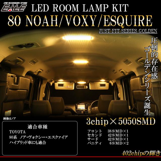 トヨタ 80系 ヴォクシー ノア エスクァイア 3000K 電球色 LED ルームランプ キット ハイブリッド対応 ゴールデンシリーズ 5点セット R-421