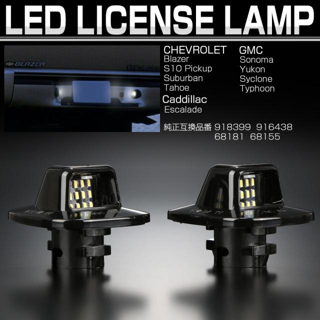 シボレー サバーバン タホ ブレイザー S10 LED ライセンスランプ ナンバー灯 6500K GMC ユーコン 2個 R-423