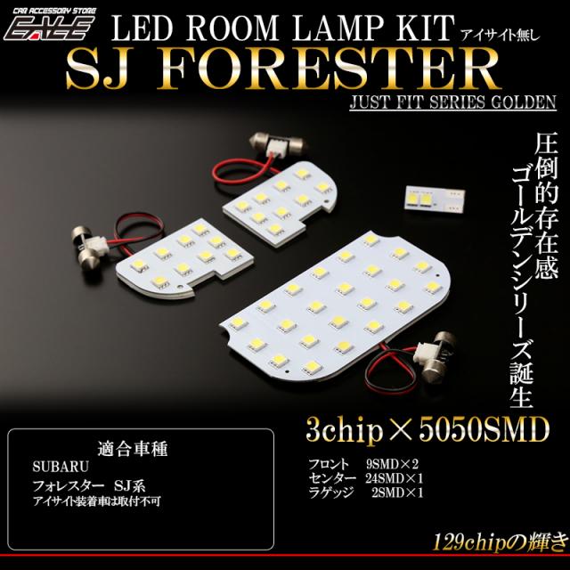 スバル SJ系 フォレスター アイサイト無し 3000K 電球色 LED ルームランプ キット ゴールデンシリーズ R-425