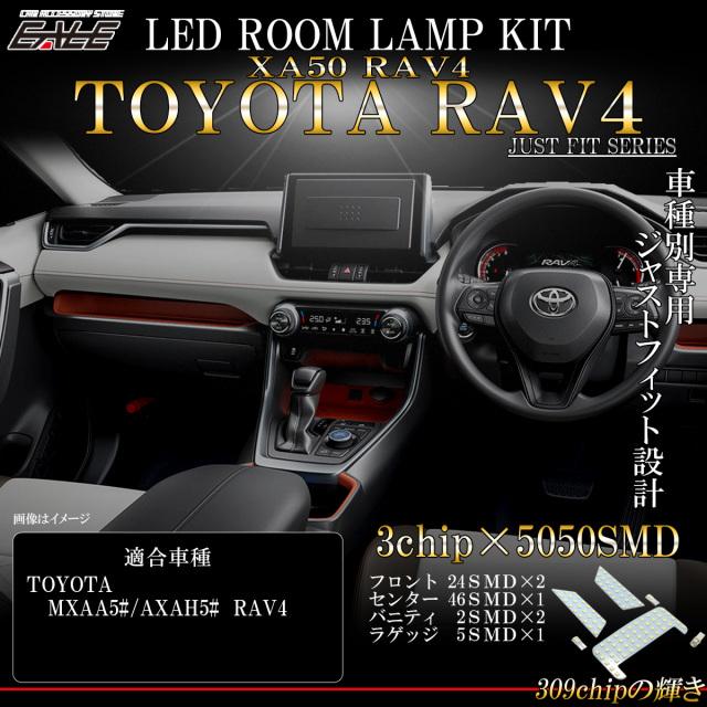 【ネコポス可】 新型 RAV4 50系 専用設計 LED ルームランプ 6点セット 純白光 7000K ホワイト R-426