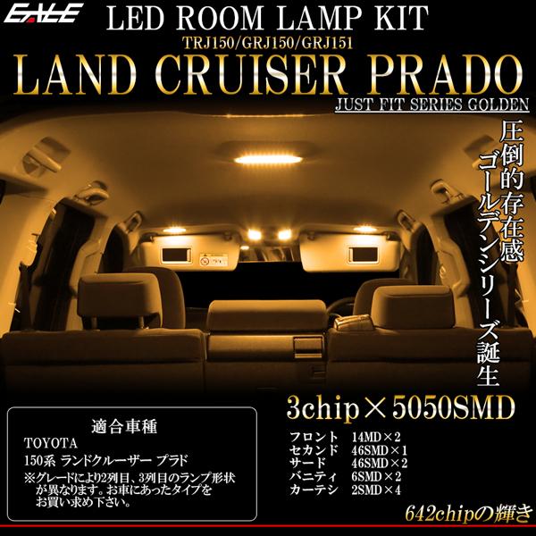 【ネコポス可】 150系 プラド ルームランプ キット 3000K 電球色 前期 後期 対応 TRJ150 GRJ150 GRJ151 R-428R-430R-432
