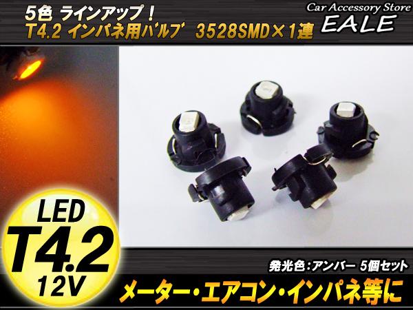 インパネ球 5個セット T4.2 1LED アンバー メーターエアコンスイッチ等 ( R-43 )