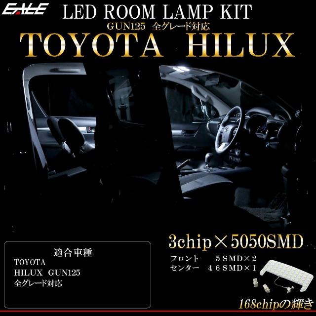 【ネコポス可】 トヨタハイラックス GUN125 ピックアップ 専用設計 LED ルームランプ 純白 ホワイト 7000K 高輝度3chip×5050SMD R-437