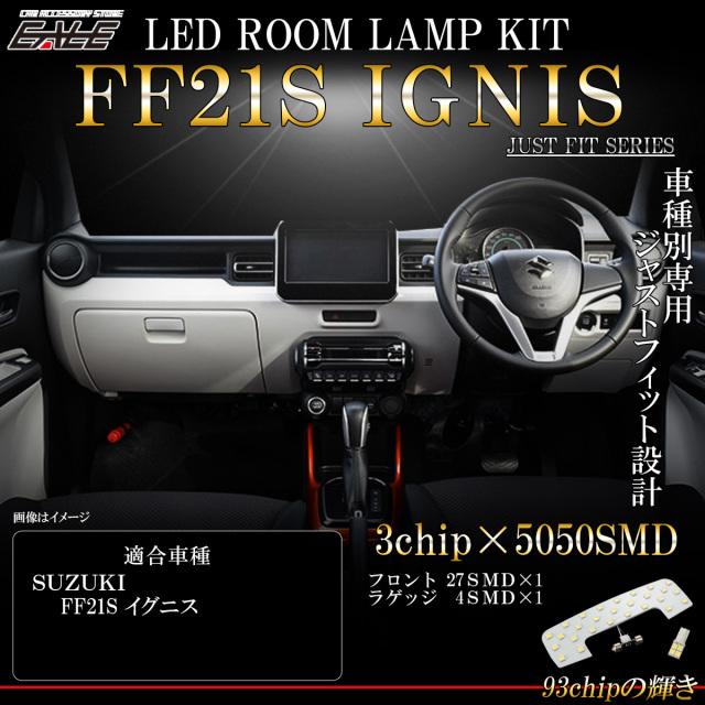 【ネコポス可】 FF21S イグニス IGNIS 専用設計 LED ルームランプ 純白光 7000K ホワイト R-439-I